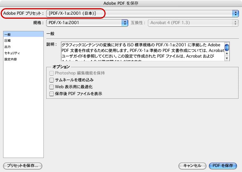 Photoshop CS2からPDF/X-1aに変換(4)