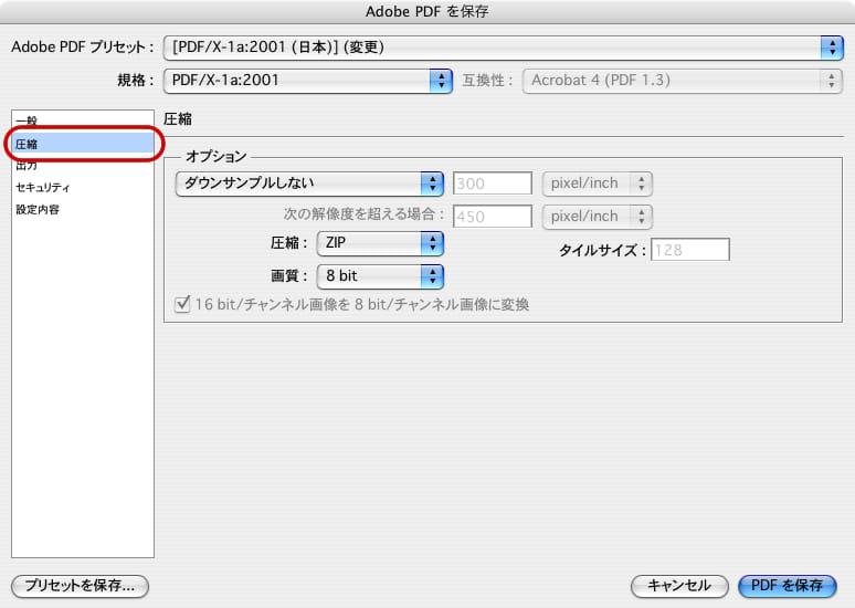 Photoshop CS2からPDF/X-1aに変換(5)