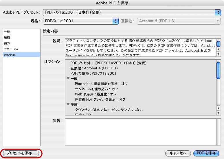 Photoshop CS2からPDF/X-1aに変換(7)