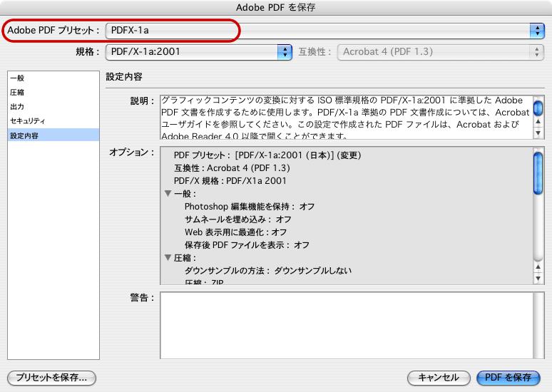 Photoshop CS2からPDF/X-1aに変換(9)