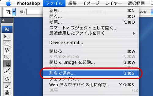 Photoshop CS3からPDF/X-1aに変換(1)