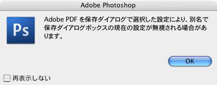 Photoshop CS3からPDF/X-1aに変換(3)