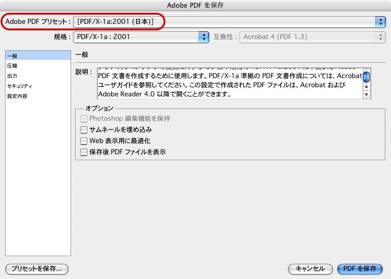 Photoshop CS3からPDF/X-1aに変換(4)
