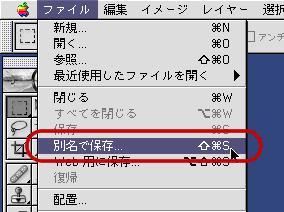Photoshop7でPDF変換(1)