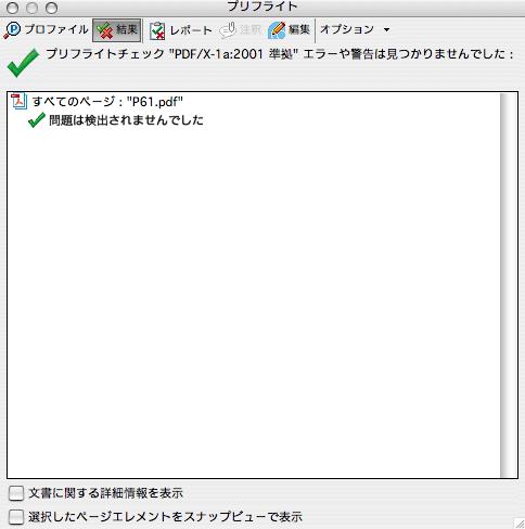 Acrobat7のプリフライト(PDF/X-1a準拠)(4)