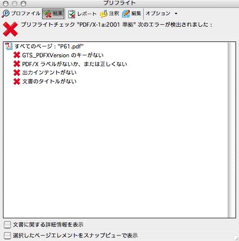 Acrobat7のプリフライト(PDF/X-1a準拠)(5)