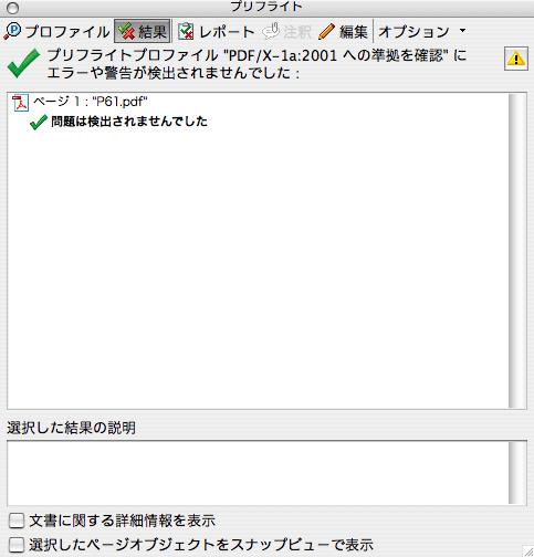Acrobat8のプリフライト(PDF/X-1a準拠)(4)