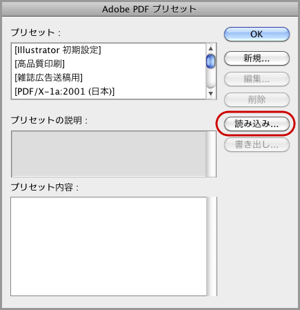 Adobe PDFプリセット設定(2)