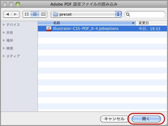 Adobe PDFプリセット設定(3)