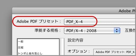 Adobe PDFプリセット設定(5)