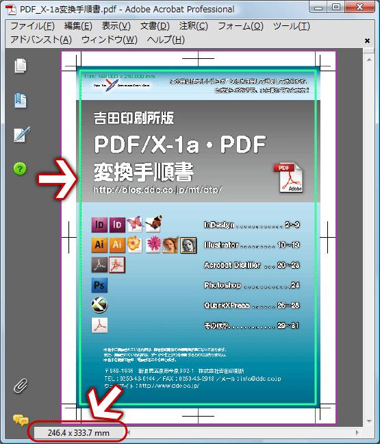 AcrobatでPDFをプリントすると縮小されて印刷される(1)