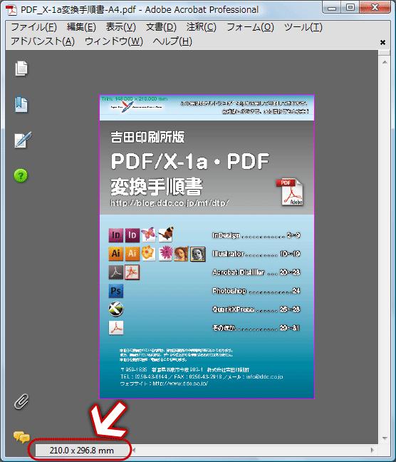 AcrobatでPDFをプリントすると縮小されて印刷される(4)