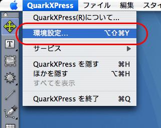 QuarkXPress8でPDF/X-1a変換(1)