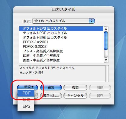 QuarkXPress8でPDF/X-1a変換(8)