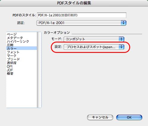 QuarkXPress8でPDF/X-1a変換(11)