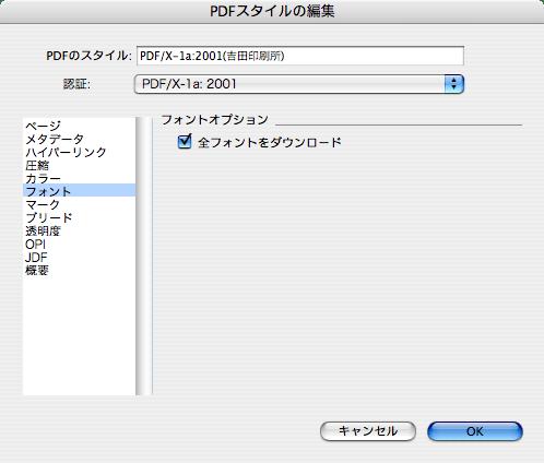 QuarkXPress8でPDF/X-1a変換(12)