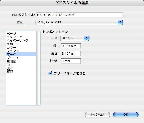 QuarkXPress8でPDF/X-1a変換(13)