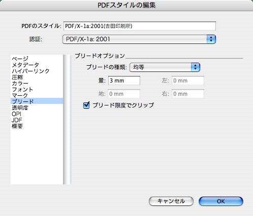 QuarkXPress8でPDF/X-1a変換(14)