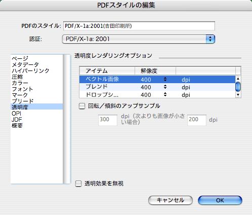 QuarkXPress8でPDF/X-1a変換(15)