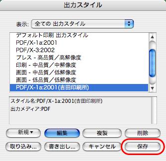 QuarkXPress8でPDF/X-1a変換(16)