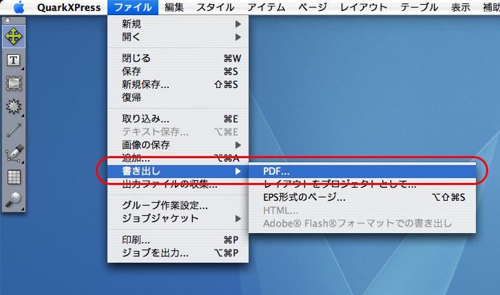 QuarkXPress8でPDF/X-1a変換(17)