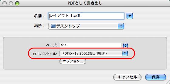 QuarkXPress8でPDF/X-1a変換(18)
