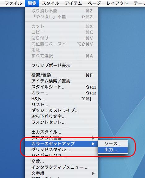 QuarkXPress8でPDF/X-1a変換(3)