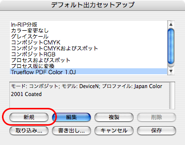 QuarkXPress8でPDF/X-1a変換(4)