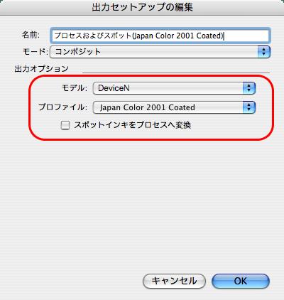 QuarkXPress8でPDF/X-1a変換(5)