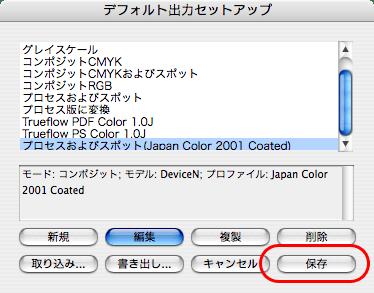 QuarkXPress8でPDF/X-1a変換(6)