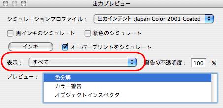 Acrobat9 Proで特色のオブジェクトだけを表示する(4)