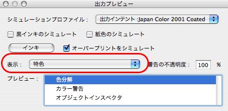 Acrobat9 Proで特色のオブジェクトだけを表示する(5)