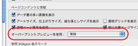 オーバープリントプレビューのチェック(Acrobat 9・Adobe Reader 9)