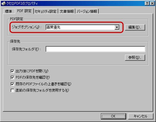 クセロPDF2でPDF変換-4