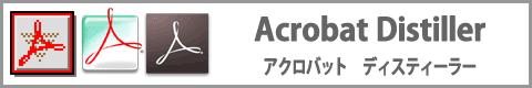 カテゴリー Acrobat Distiller