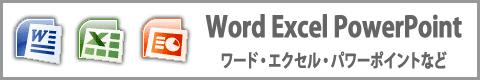 カテゴリー Word/Excel/PowerPoint