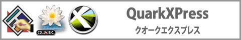 カテゴリー QuarkXPress
