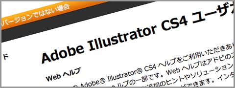 Adobe CreativeSuiteヘルプ