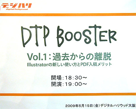 DTP Booster(1)