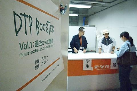 DTP Booster(2)