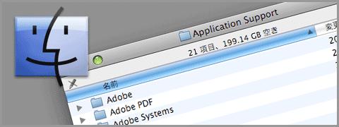 Mac Finderでのフォルダ移動