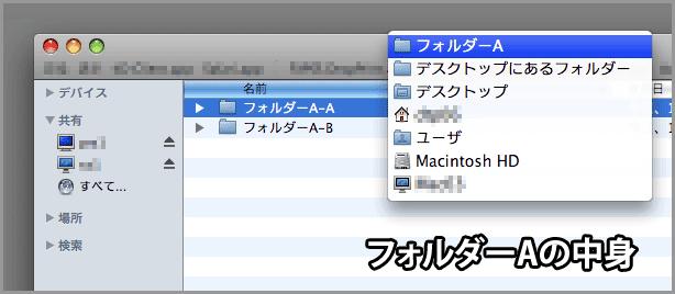 Finderでのフォルダの移動(1)