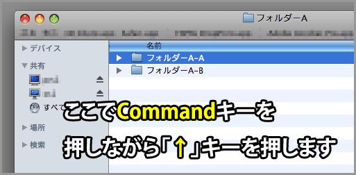 Finderでのフォルダの移動(2)