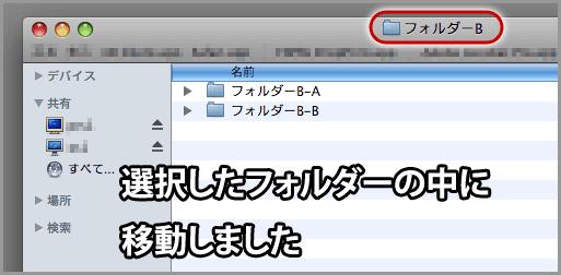 Finderでのフォルダの移動()