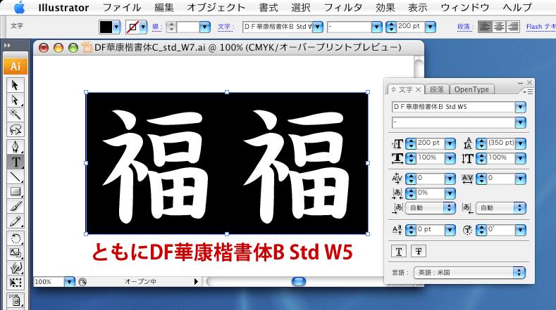 DF華康楷書体C Std W7の福の字(1)
