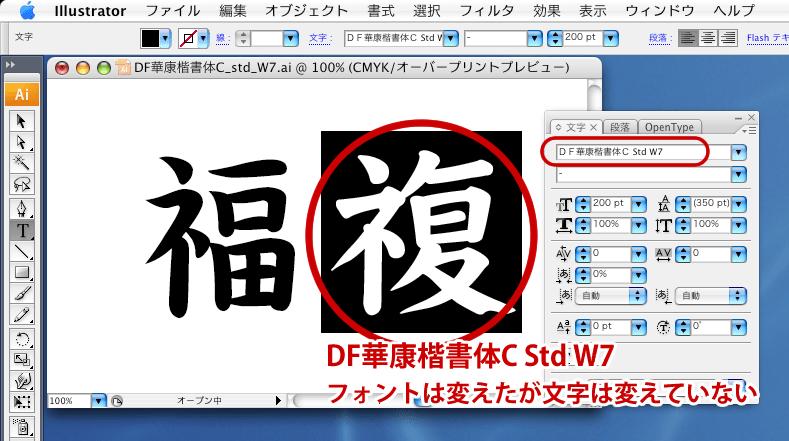 DF華康楷書体C Std W7の福の字(2)