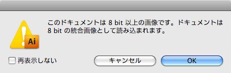 16bitチャンネルの画像(4)
