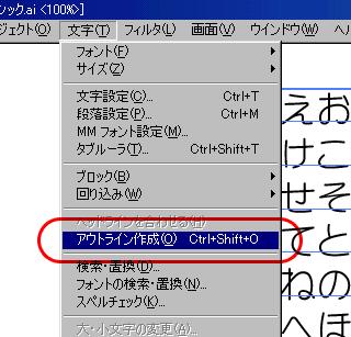 文字→アウトライン作成
