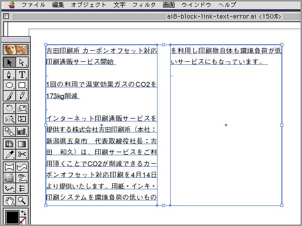 Illustrator8のブロックリンクされたテキストをIllustrator CS2などで更新すると文字が重複する(2)