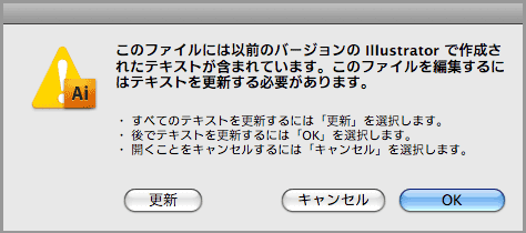 Illustrator8のブロックリンクされたテキストをIllustrator CS2などで更新すると文字が重複する(3)